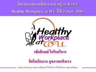 โครงการสถานที่ทำงานน่าอยู่ น่าทำงาน Healthy Workplace at WU  ปีที่ 3 (พ.ศ.  2550)