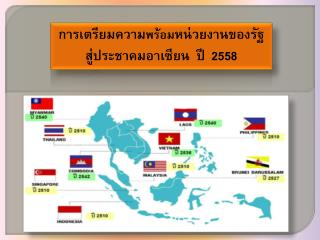 การเตรียมความ พร้อม หน่วยงานของรัฐ สู่ประชาคมอาเซียน  ปี  2558
