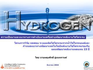 โครงการวิจัย ทดสอบ ระบบผลิตไฮโดรเจนจากน้ำใช้ในรถยนต์และ