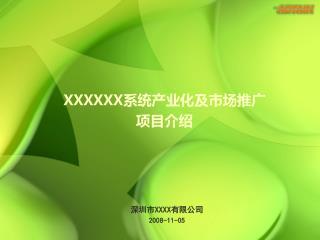 深圳市 XXXX 有限公司 2008-11-05