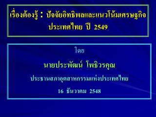 เรื่องต้องรู้  :  ปัจจัยอิทธิพลและแนวโน้มเศรษฐกิจประเทศไทย  ปี  2549
