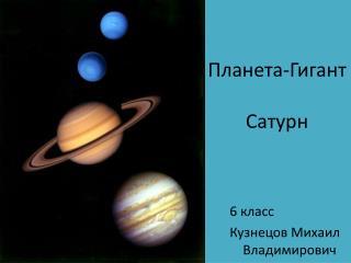 Планета-Гигант Сатурн