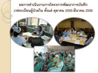 ผลการดำเนินงานการโครงการพัฒนาการบันทึก เวชระเบียนผู้ป่วยใน ตั้งแต่ ตุลาคม 2555-มีนาคม 2556