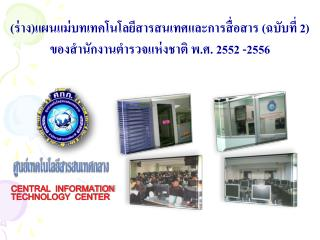 CENTRAL  INFORMATION  TECHNOLOGY  CENTER