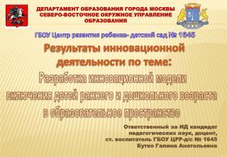 ДЕПАРТАМЕНТ ОБРАЗОВАНИЯ ГОРОДА МОСКВЫ СЕВЕРО-ВОСТОЧНОЕ ОКРУЖНОЕ УПРАВЛЕНИЕ ОБРАЗОВАНИЯ