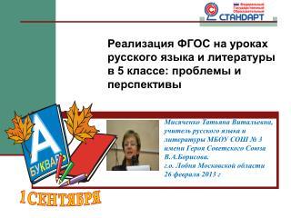 Реализация ФГОС на уроках русского языка и литературы в 5 классе: проблемы и перспективы
