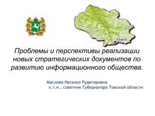 Государственная политика по развитию гражданского общества и открытости власти.