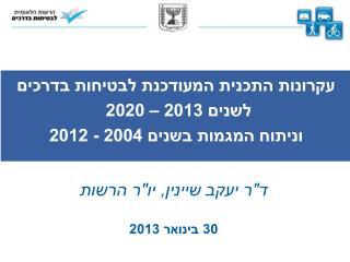 עקרונות  התכנית  לבטיחות בדרכים  לשנים 2013 – 2020 ד