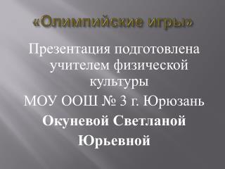 «Олимпийские игры»