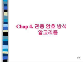 Chap 4.  관용 암호 방식           알고리즘
