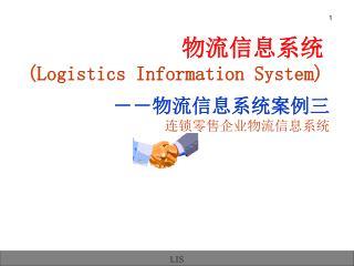 物流信息系统 (Logistics Information System)