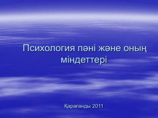 Психология пәні және оның міндеттері Қарағанды 2011
