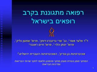 רפואה מתגוננת בקרב רופאים בישראל