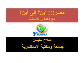 مصر!!! أين؟ إلى أين؟ مع اعتذار للأستاذ