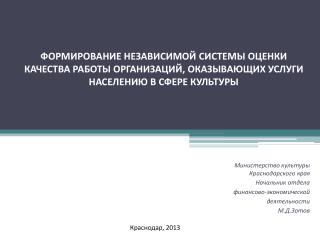 Министерство культуры  Краснодарского края Начальник отдела  финансово-экономической  деятельности