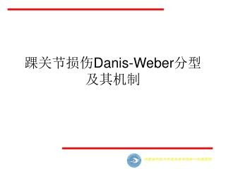 ????? Danis-Weber ??????