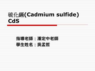 硫化鎘 (Cadmium sulfide ) CdS
