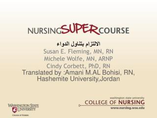الالتزام بتناول الدواء Susan E. Fleming, MN, RN Michele Wolfe, MN, ARNP  Cindy Corbett, PhD, RN