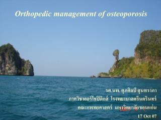 Orthopedic management of osteoporosis