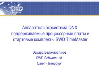 QNX:       SWD TimeMaster