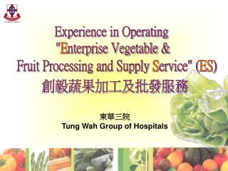 東華三院 Tung Wah Group of Hospitals