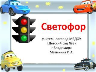 учитель-логопед МБДОУ «Детский сад №3» г.Владимира  Матыкина И.А.