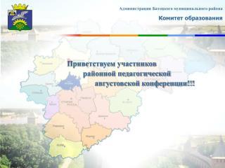 А дминистрация Батецкого муниципального района