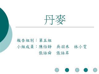 報告組別:第五組 小組成員:陳怡錚 吳羽禾 林小雯  張詠舜 張詠昇