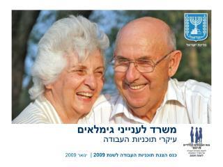 כנס הצגת תוכניות העבודה לשנת 2009   | ינואר 2009