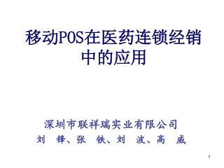 移动 POS 在医药连锁经销中的应用