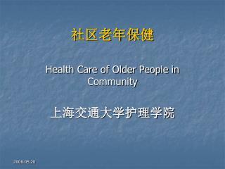 社区老年保健