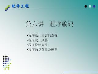 第六讲 程序编码