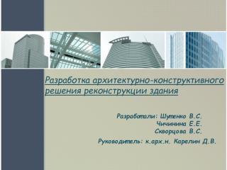 Разработка архитектурно-конструктивного решения реконструкции здания