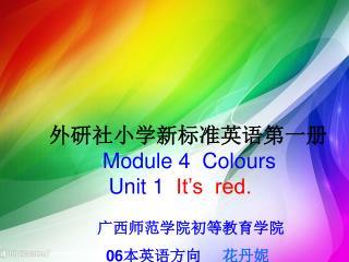 外研社小学新标准英语第一册 Module 4  Colours Unit 1   It's  red.