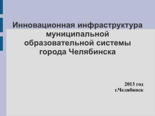 Инновационная инфраструктура муниципальной образовательной системы города Челябинска