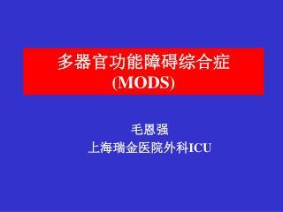 多器官功能障碍综合症 (MODS)