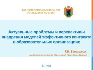 Т.В. Васильева, заместитель министра  образования Республики Карелия