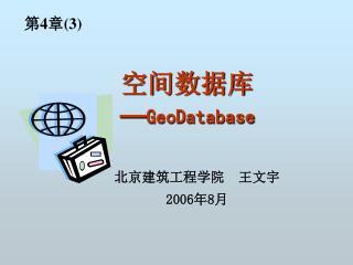 空间数据库 — GeoDatabase