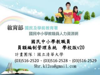 計畫團隊:國立清華大學 (03)516-2520 、 (03)516-2528 、 (03)516-2529           9hr.k12ea@gmail