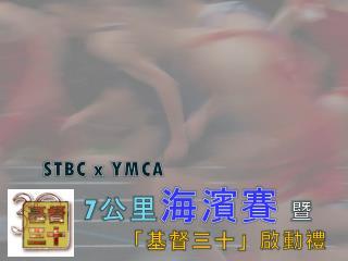 STBC  x  YMCA 7 公里 海濱 賽 暨               「基督三十」啟動禮