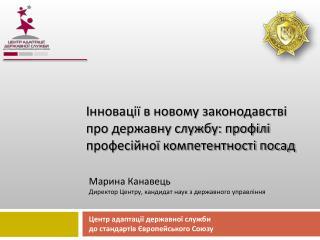 Інновації в новому законодавстві про державну службу: профілі професійної компетентності посад