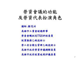 勞資會議 的功能 及勞資代表扮演角色