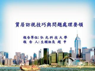 報告單位 :  弘 光 科 技 大 學 報  告  人 :  生輔組長  趙  申