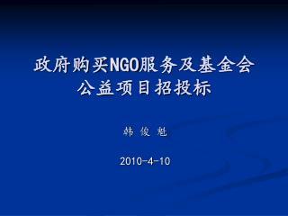 ???? NGO ?????????????