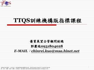 TTQS 訓練機構版指標課程