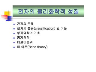 classification        Band theory