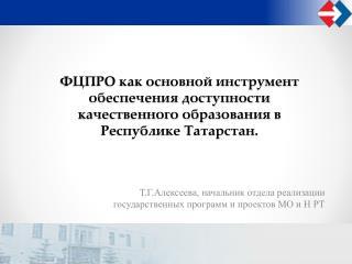 Т.Г.Алексеева , начальник отдела реализации государственных программ и проектов МО и Н РТ