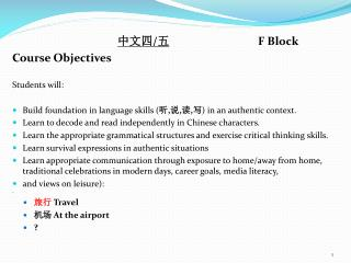 中文四 / 五 			F Block Course Objectives Students will: