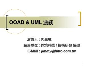 OOAD & UML  ??