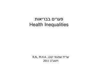 פערים בבריאות Health Inequalities